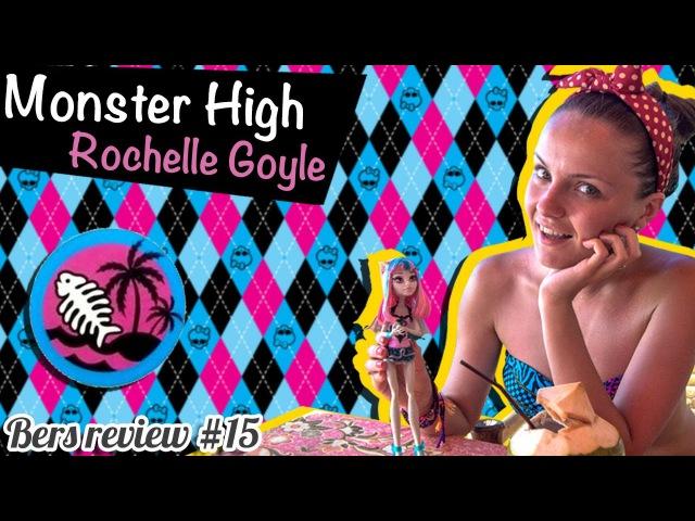 Rochelle Goyle Make a Splash (Рошель Гойл Пляжная) Monster High Обзор и Распаковка\ Review BBR81