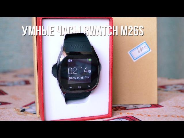 Умные часы Rwatch M26S из магазина Allbuy.com