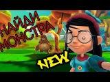 Мультик Монстры - ХАЙ [Игры для детей]  НАЙДИ МОНСТРА/FINDING MONSTERS!!!