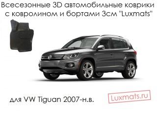 Автомобильные 3D коврики в салон Volkswagen Tiguan (Фольксваген Тигуан) 2007-н.в. Luxmats.ru