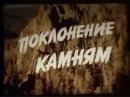 Поклонение камням культовый фильм про Столбизм 1 5