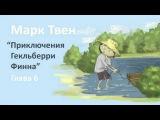 Марк Твен - Приключения Гекльберри Финна (глава 6)