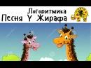 Детская песенка про Жирафа. У жирафа пятна, У слона складки. Русские Песни Железновых с движениями