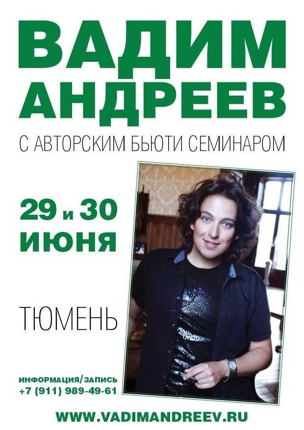 Визажист Вадим Андреев в Тюмени