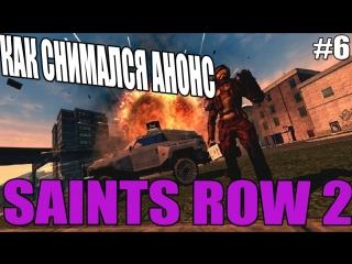 Saints Row 2 - Как снимался анонс #6 (Co-op)