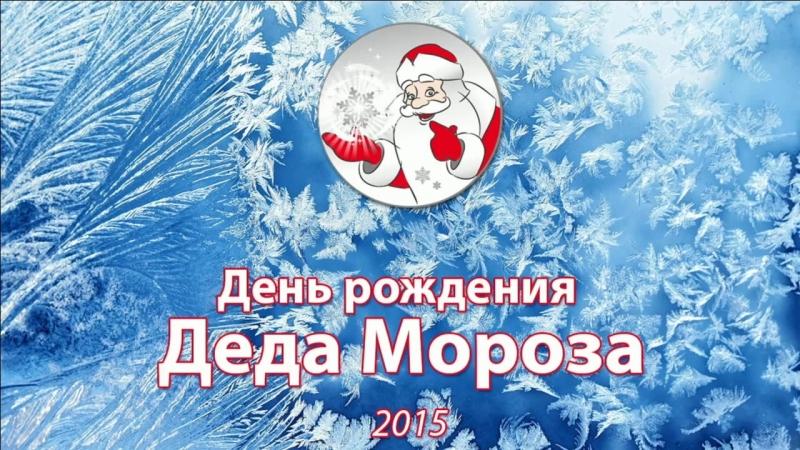 День рождения Деда Мороза 2015