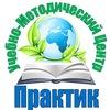 Учебно-Методический Центр ПРАКТИК курсы Воронеж
