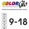 "Автоателье ""Color Glo"" ● Архангельск"