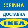 Доставка из ИКЕА в Тольятти