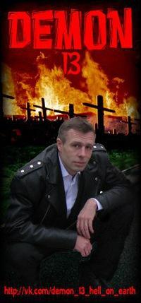 Дмитрий Яковлев
