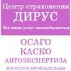 ОСАГО АВТОСТРАХОВАНИЕ, КАСКО г.Воронеж 257-35-27