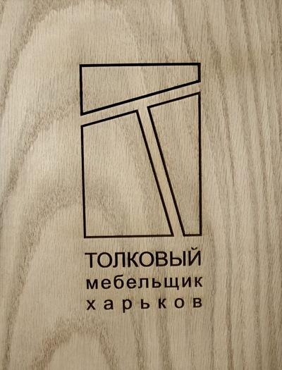 Сергей Толковый