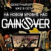 GAIN OVER