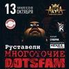 МНОГОТОЧИЕ   13 октября Иркутск