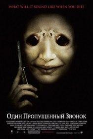Один пропущенный звонок / One Missed Call (2008)