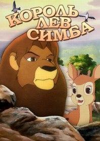 ����� ������ ��� / Simba: The King Lion (����������� 1995)