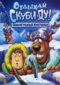 �������, �����-��! / Chill Out, Scooby-Doo! (2007)