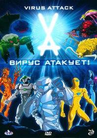 ����� �������! / Virus Attack (����������� 2011)