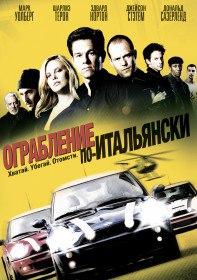 Ограбление по-итальянски / Italian Job, The (2003)