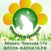 """Магазин """"Флора и Фауна"""" в Абакане"""