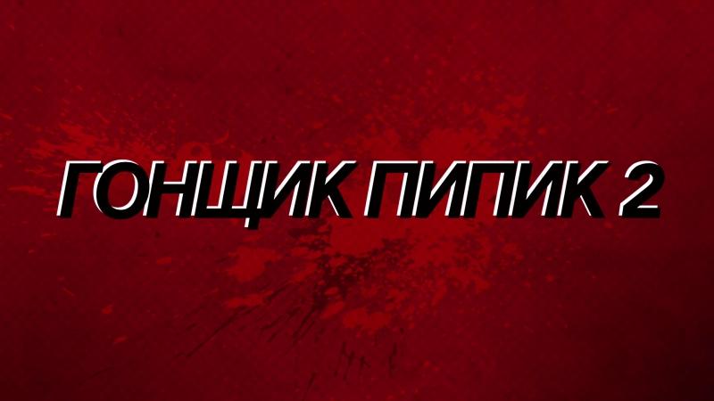 Гонщик Пипик 2