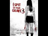 Я плюю на ваши могилы 3 (2015) HD