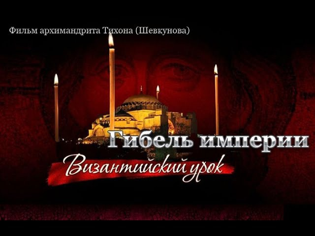 Гибель империи: Византийский урок (арх.Тихон Шевкунов)