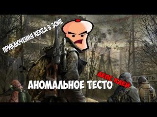 ЛИТРЫ ВОДКИ [S.T.A.L.K.E.R.: Call of Pripyat] #13