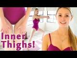 PsycheTruth - Inner Thigh Gap Clarity Workout | Тренировка для внутренней части бедра и стройных ног стоя