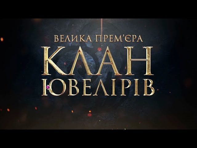 Сериал Клан Ювелиров - премьера на канале Украина