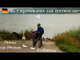 По Германии на велосипедах. Часть 4. Линц-на-Рейне - Кобленц. Когда девушка первый раз едет 42 км...