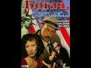 Богач, бедняк 1. серия Семья фильм 1982.