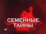 Следствие Вели с Леонидом Каневским (25.03.2015) - Семейные Тайны