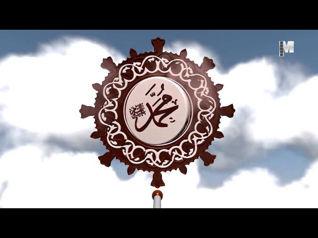 Наша жизнь Любовь к Пророку Мухаммаду, мир Ему. حياتنا حب محمد