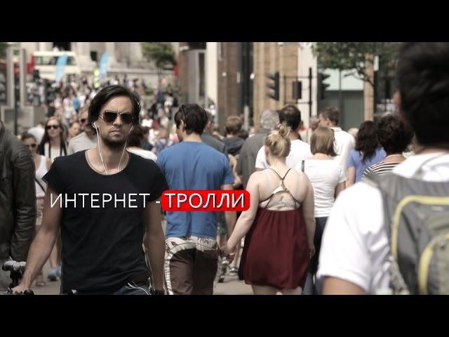 RTД на Русском (Интернет-тролли)