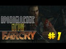 FarCry Прохождение ◖ЖОПАБОЛЬ НАЧАЛАСЬ◗1