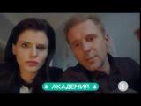 Премьера! Сериал «Академия» смотри с 8 февраля в 21:00! vk.com/club52717516