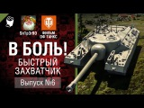 Быстрый захватчик — В боль! Выпуск №6  - от Sn1p3r90 и ФИЛЬМ ОФ ТАНКС [World of Tanks]