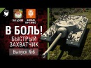 Быстрый захватчик В боль Выпуск №6 от Sn1p3r90 и ФИЛЬМ ОФ ТАНКС World of Tanks