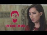 Катя Клэп читает повесть А. П. Чехова