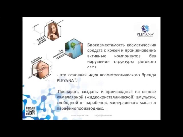 Крем-маска увлажняющая «AQUA - INTELLECT» PLEYANA® / AQUA-INTELLECT CREAM MASK