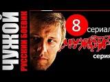Чужой 8 серия | Онлайн сериал 2014 боевик детектив