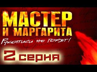 Сериал Мастер и Маргарита 2 серия HD (2005) - Михаил Булгаков