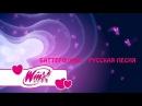 Winx Butterflyx - russian song / Винкс Баттерфликс - русская песня