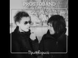 PROSTOBAND feat. ОБЕ-РЕК - ПРИТВОРИСЬ (live 02032016)