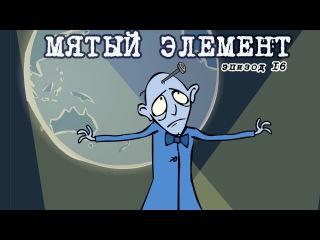 Мятый элемент - Магазинчик БО. Эпизод 16.