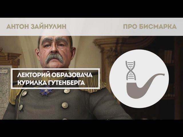 Антон Зайнулин - Биография Отто фон Бисмарка