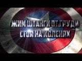 Капитан Америка. День 1. Программа тренировок Криса Эванса к фильму «Первый Мститель: Другая война»