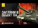 Загляни в реальный танк Объект 704. Часть 1. В командирской рубке