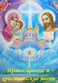 Православные песни мр3 скачать.